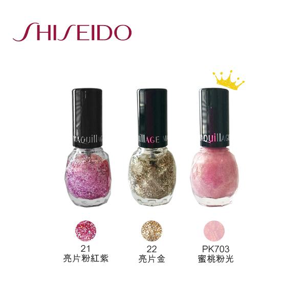 SHISEIDO資生堂 Maquillage心機光色美型甲彩 3.7ml《Umeme》