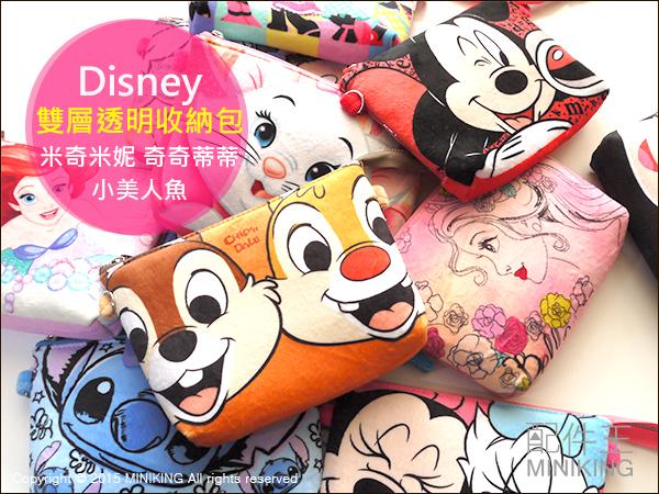 【配件王】現貨 Disney 迪士尼 雙層 透明收納包 可觸控手機袋 隨身包 手拿包 米妮 奇奇蒂蒂 小美人魚 瑪麗貓