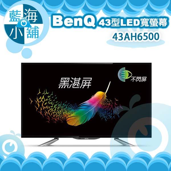 BenQ 43吋LED液晶顯示器43AH6500 ★獨家Senseye真色彩科技六色+膚色獨立調校★