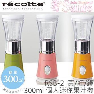 【集雅社】日本 recolte 迷你果汁機 Solo Blender Sante RSB-2 麗克特公司貨