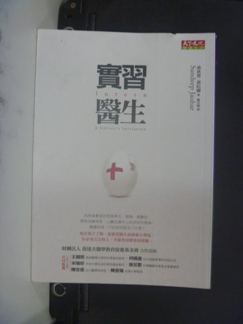 【書寶二手書T6/保健_HJB】實習醫生_原價350_廖月娟, 桑迪普.裘