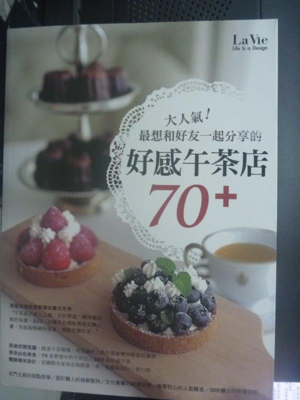 【書寶二手書T4/餐飲_ZEG】大人氣!最想和好友一起分享的好感午茶店70+_La Vie編輯部