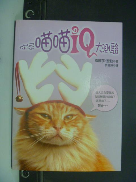 【書寶二手書T1/寵物_KIK】你家喵喵IQ大測驗_許雅芬, 梅麗莎.蜜