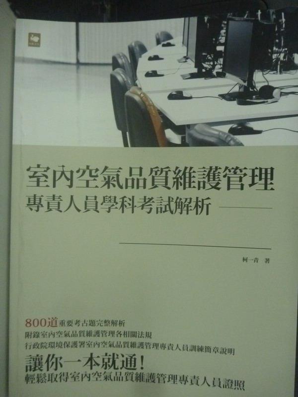 【書寶二手書T1/進修考試_YIK】室內空氣品質維護管理專責人員_柯一青