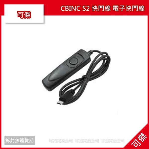 可傑 CBINC S2 快門線 電子快門線 線控器 Sony用 適 A系列 RX100 M2 M3 NEX-3N
