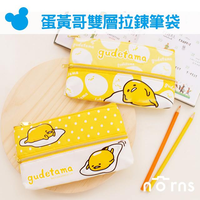NORNS【蛋黃哥雙層拉鍊筆袋】卡通 鉛筆盒 收納袋  化妝包 正版gudetama