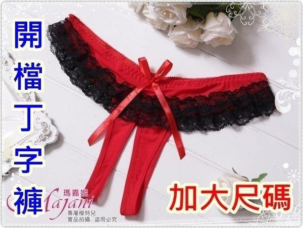 [瑪嘉妮Majani]日系中大尺碼- 加大尺碼 開檔丁字褲 (腰圍36-44吋) 特99元 有愛人的一定要買!