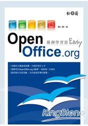 OpenOffice.org範例學習很Easy
