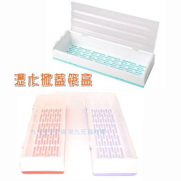 【九元生活百貨】瀝水掀蓋筷盒 餐具盒 筷籠