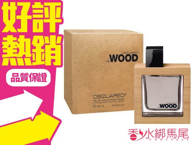 DSQUARED 2 He Wood 男性淡香水 香水空瓶分裝 5ML◐香水綁馬尾◐