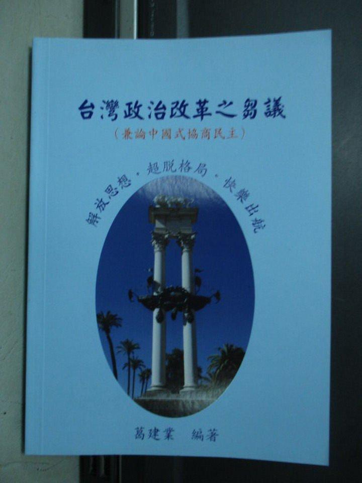 【書寶二手書T8/政治_NSU】台灣政治改革之芻議(兼論中國是協商民主)