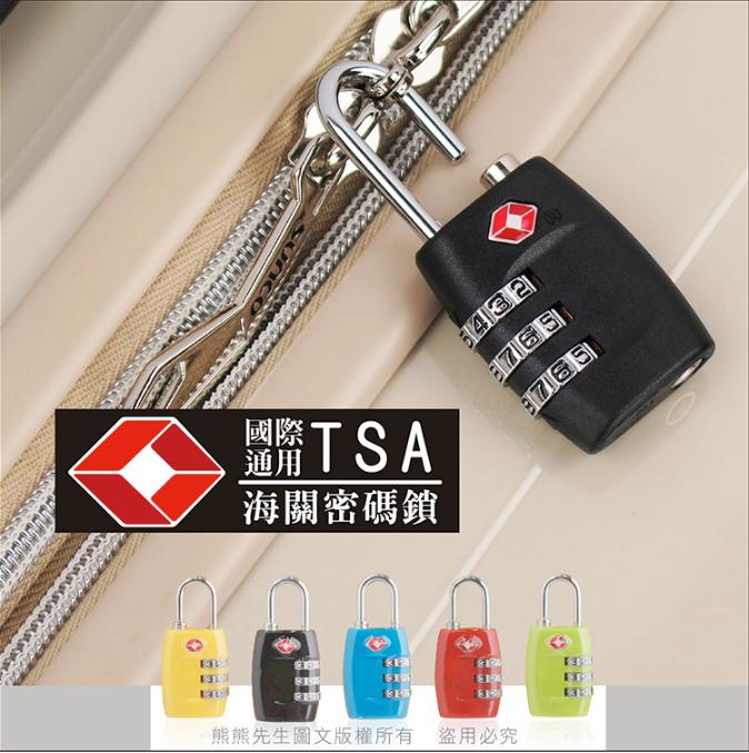 《熊熊先生》高級TSA鎖海關專用鎖頭,歐美專用日本保安廳認可,真材實料~出清價78!!
