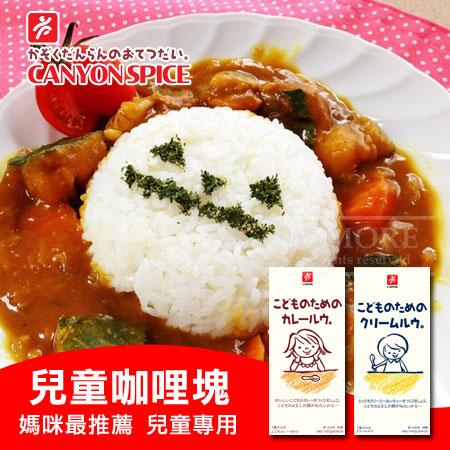 日本 CANYON 兒童咖哩塊 咖哩 奶油咖哩 咖哩塊 兒童專用【N101714】