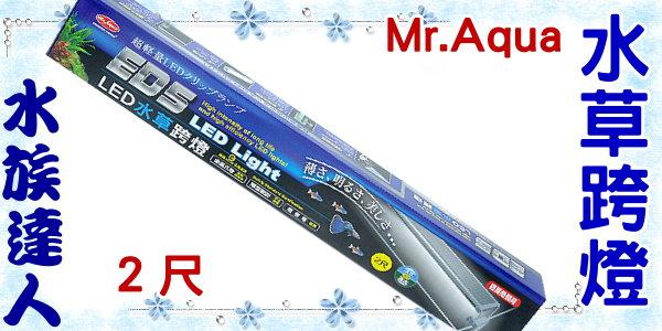 【水族達人】水族先生Mr.Aqua《ED5水草LED跨燈2尺.D-MR-854》LED燈