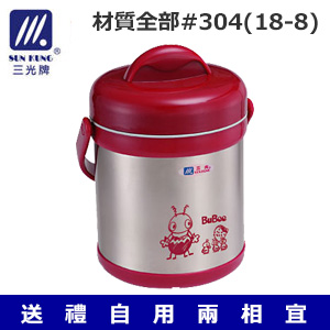 台灣製  三光牌  H-1500  源味真空保溫燜燒提鍋-1.5L / 個