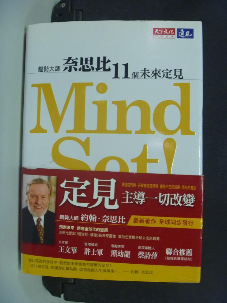【書寶二手書T4/財經企管_LAH】Mind Set!奈思比11個未來定見_原價450_約翰.奈思比