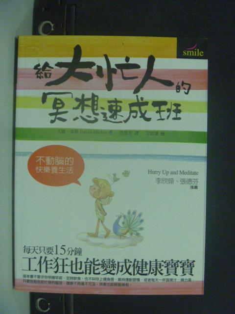 【書寶二手書T1/養生_KEH】給大忙人的冥想速成班:不動腦的快樂養生法_洪慧芳