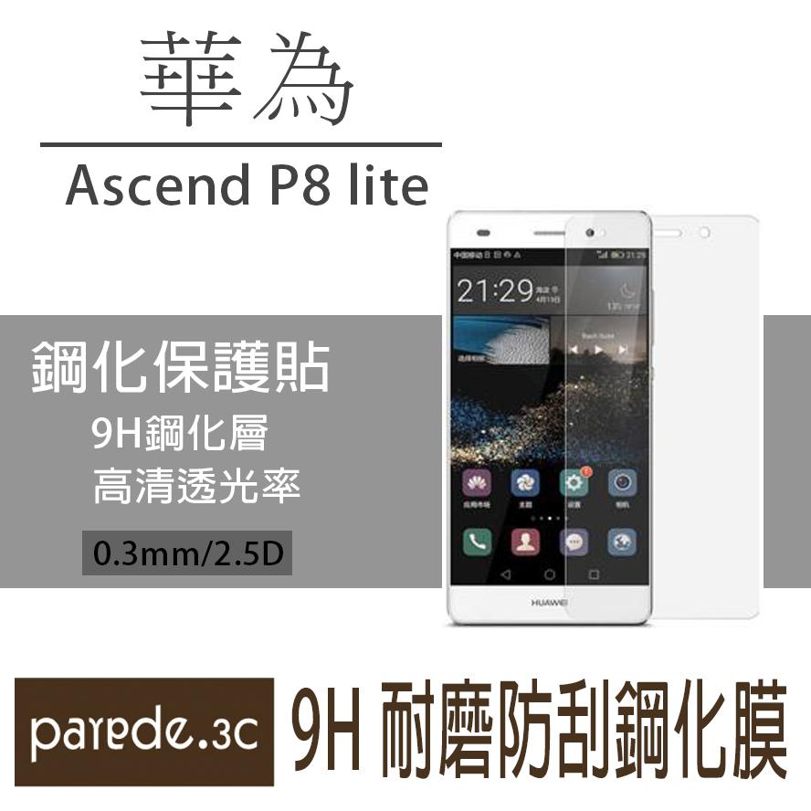 華為 Ascend P8 lite 9H鋼化玻璃膜 螢幕保護貼 貼膜 手機螢幕貼 保護貼【Parade.3C派瑞德】