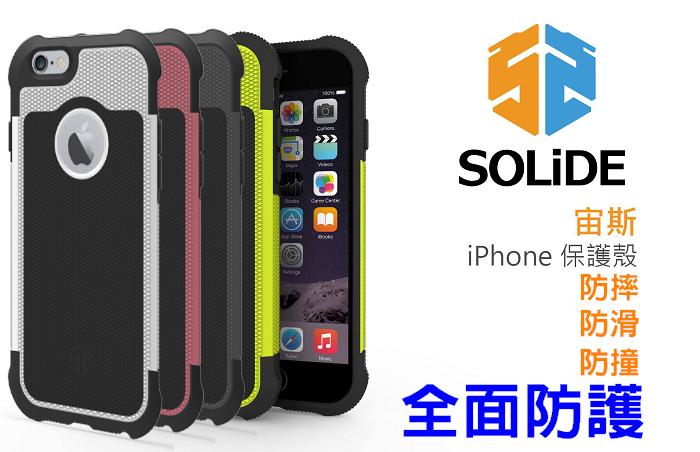Solide ZEUS 宙斯系列 軍規耐震防摔殼 4.7吋 iPhone 6/6S i6/i6S 減震 耐摔 矽膠止滑墊 手機殼/保護殼/手機套/保護套/TIS購物館