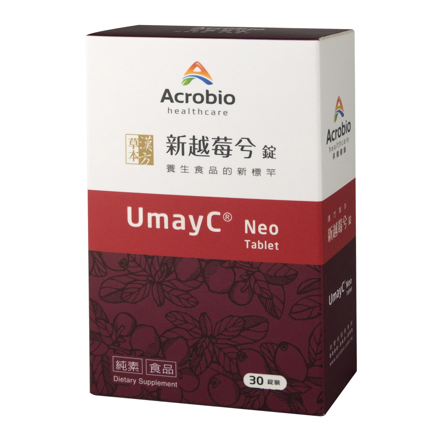 UmayC Neo 新越莓兮錠-30錠