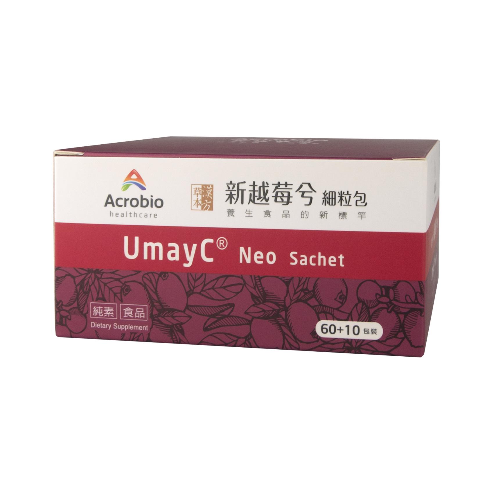 UmayC Neo 新越莓兮細粒包-60包+10包