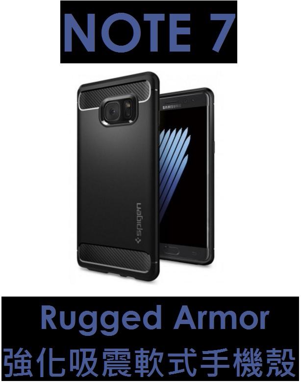 【Spigen SGP】韓國 三星 Samsung Galaxy Note7(N930)Rugged Armor 強化吸震軟式手機殼 防震抗震