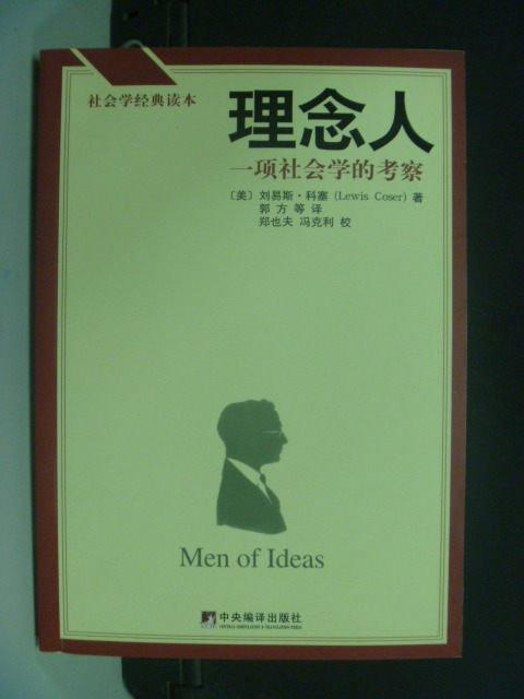 【書寶二手書T4/社會_GIO】理念人 : 一項社會學的考察_劉易斯‧科塞_簡體版