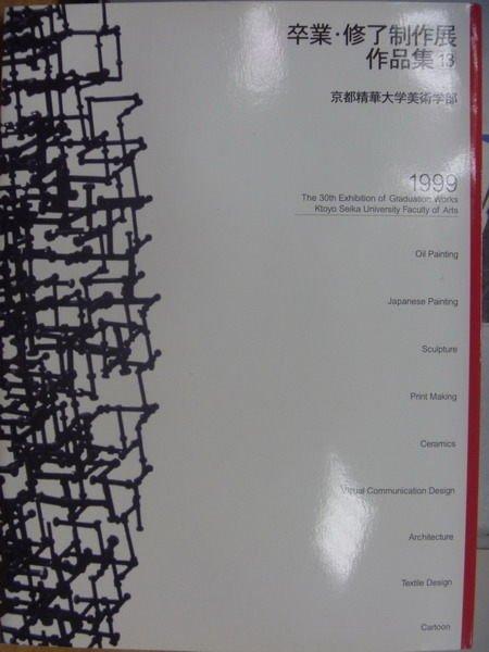 【書寶二手書T5/收藏_ZJU】卒業修了製作展作品集13_1999 the 30th Exhibition of…Art