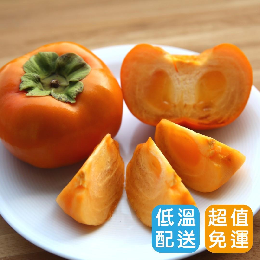 【好實選果】達觀摩天嶺高山甜柿(脆柿)6入裝〔免運〕