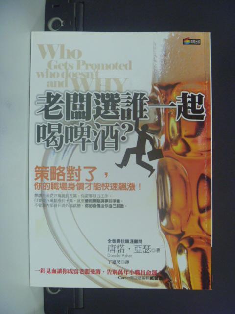 【書寶二手書T2/投資_KHH】老闆選誰一起喝啤酒_Ten Speed Press