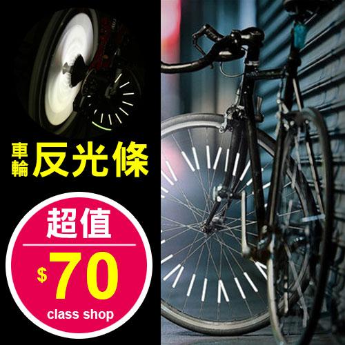 腳踏車【UTO】高亮度自行車輪圈反光飾條- (1包12入)