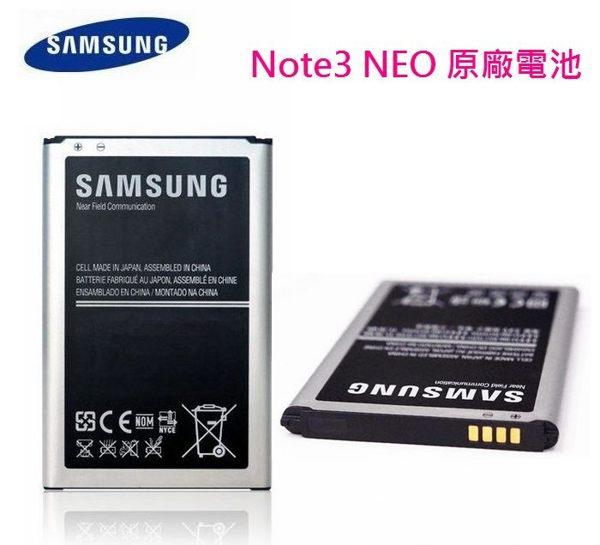 三星【Note3 NEO 原廠電池】Note3 NEO、N7505、N7507【EB-BN750BBC 內建NFC晶片】送:電池盒