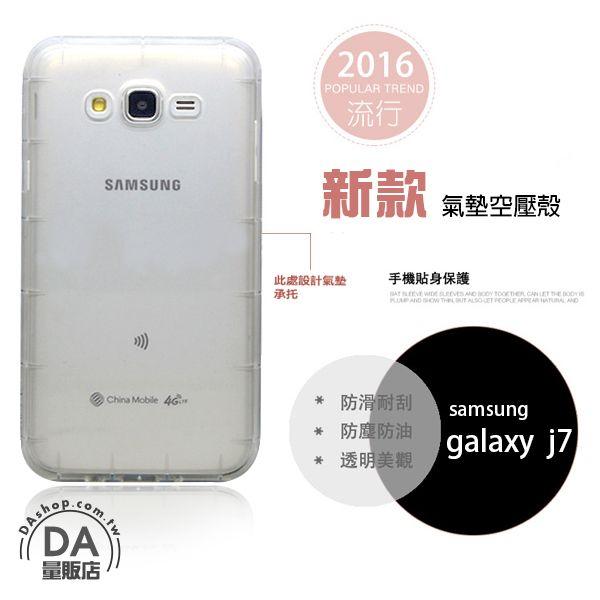 《DA量販店》Samsung J7 氣墊 防震 防摔 防撞 保護套 手機殼 空壓殼(W96-0060)