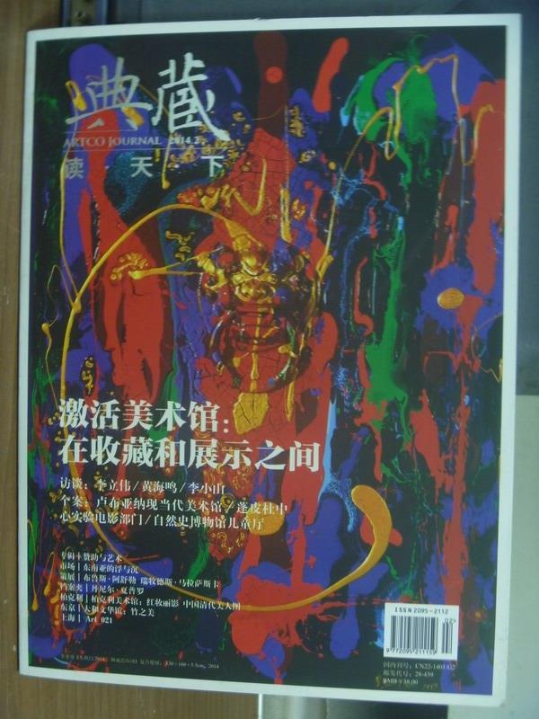 【書寶二手書T1/雜誌期刊_QCP】典藏讀天下_2014/2_激活美術-在收藏盒展示之間等