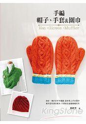手編帽子.手套&圍巾