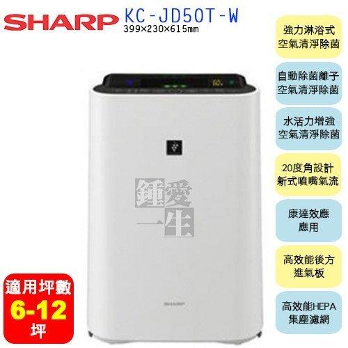 SHARP夏普 自動除菌離子清淨機*適用6-12坪* KC-JD50T-W
