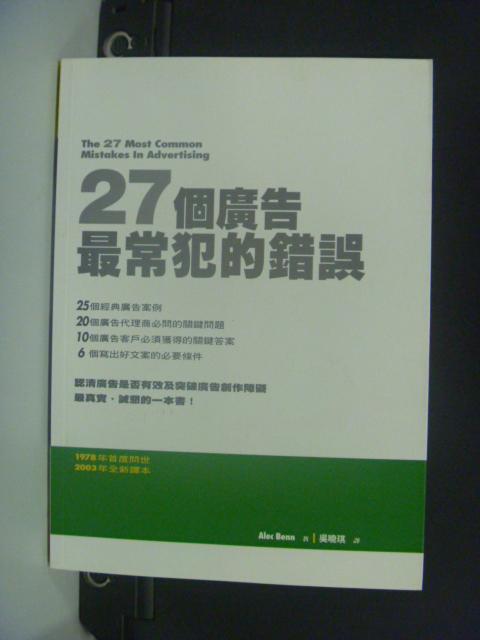 【書寶二手書T5/行銷_KGZ】27個廣告最常犯的錯誤_譯者:吳曉琪