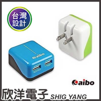 ※ 欣洋電子 ※ aibo 手機/平板AC轉USB充電器 USBx2 方塊旅充 3100mA (CB-AC/USB/B) / 綠白、藍黑 顏色隨機出貨 可自訂喜好順序