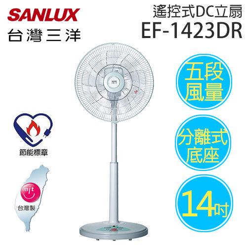 SANLUX EF-1423DR 三洋 14吋遙控式DC立扇【台灣製造】