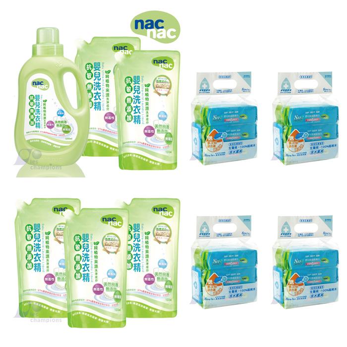nac nac - 抗敏無添加洗衣精1罐+5補充包 + 超純水嬰兒潔膚柔濕巾80抽4串(12包) 超值組