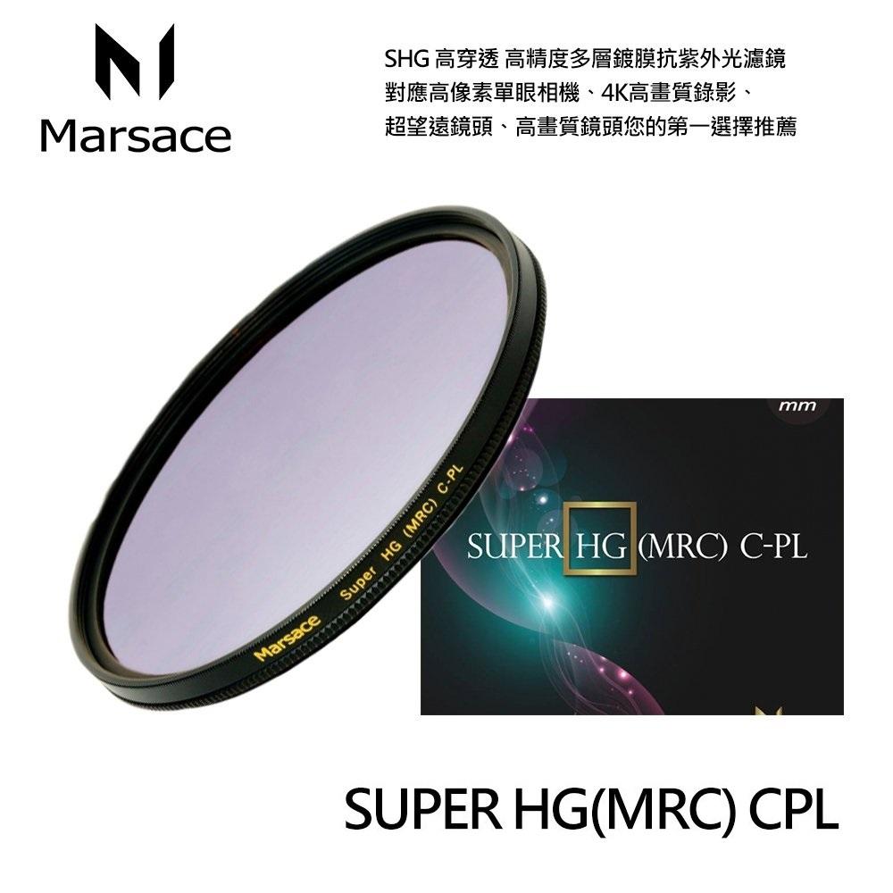 ◎相機專家◎ Marsace 瑪瑟士 SHG CPL 77mm 高精度高穿透多層鍍膜偏光鏡 送拭鏡筆套組 群光公司貨