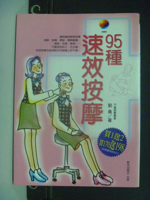 【書寶二手書T4/養生_KOR】95種速效按摩_劉勇