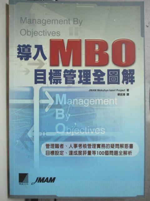 【書寶二手書T1/財經企管_HBI】導入MBO-目標管理圖解_JMAM Mokuhyo kanri Project, 柳芸清/譯