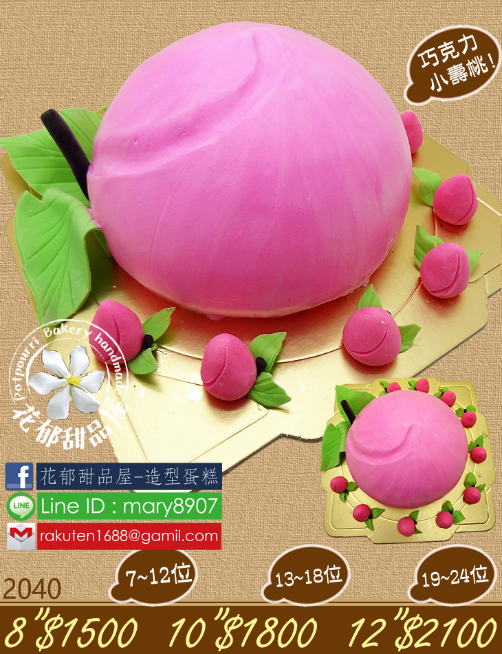 壽桃家族立體造型蛋糕-12吋-花郁甜品屋2040