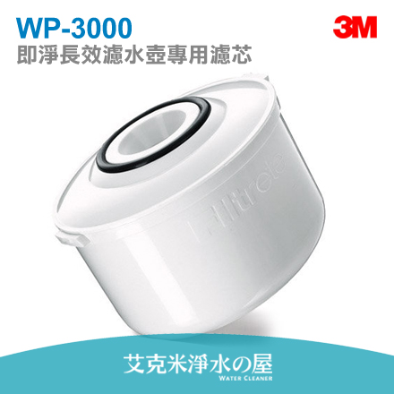 3M WP3000 / SP3000 即淨長效濾水壺濾心/濾芯《1入》