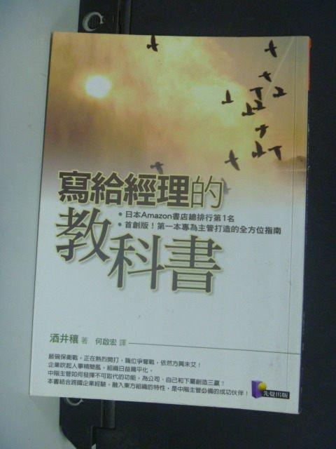 【書寶二手書T8/財經企管_KIU】寫給經理的教科書_何啟宏, 酒井穰