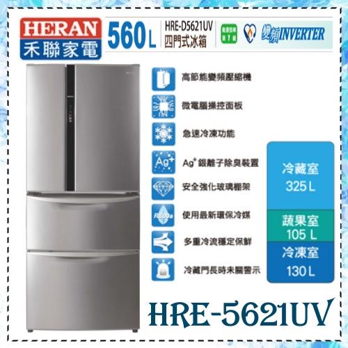 【禾聯 HERAN】560L變頻四門冰箱 鈦金黑《HRE-5621UV》國際牌代工