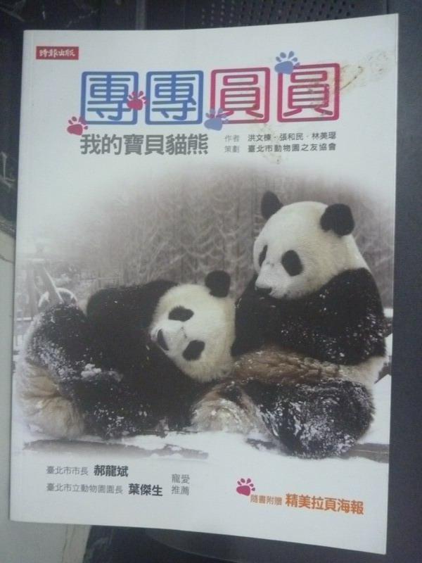 【書寶二手書T1/動植物_YEQ】團團圓圓我的寶貝貓熊_洪文棟