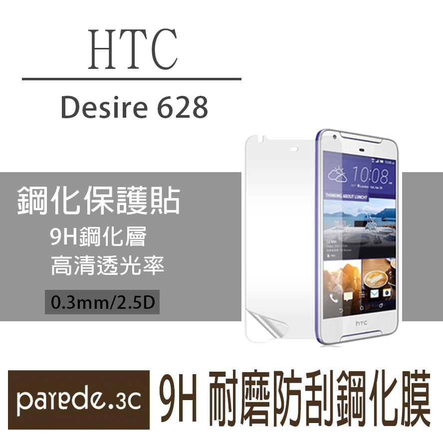 HTC Desire 628 9H鋼化玻璃膜 螢幕保護貼 貼膜 手機螢幕貼 保護貼【Parade.3C派瑞德】