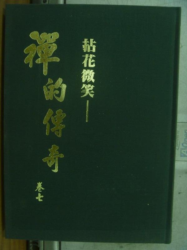 【書寶二手書T1/宗教_ORS】拈花微笑-禪的傳奇_卷七
